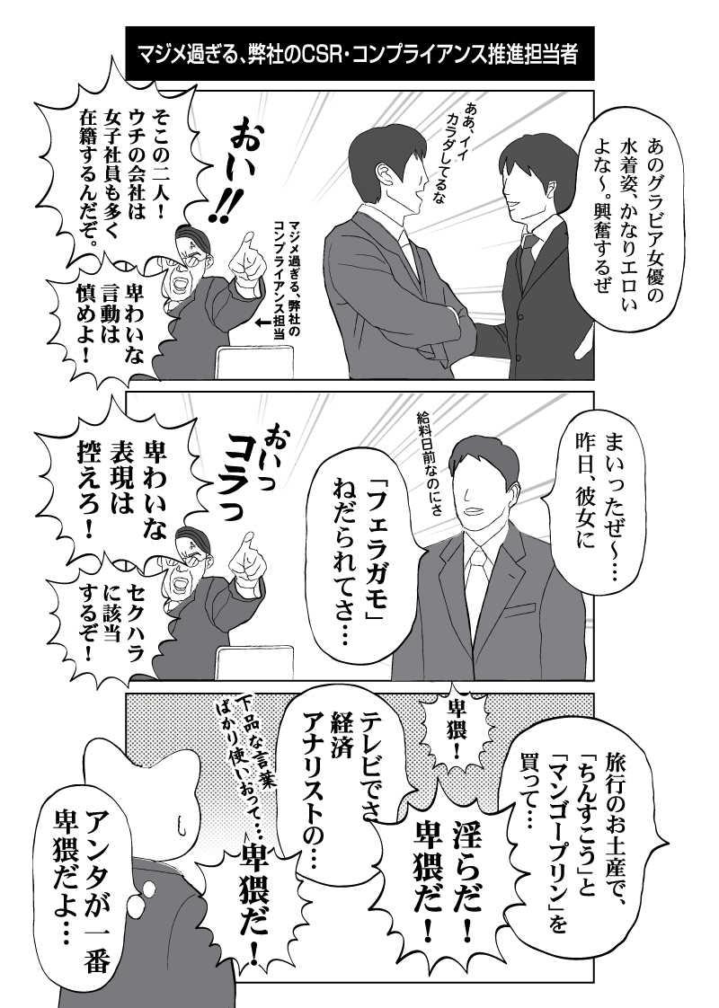 会社員 玖島川の日常 26