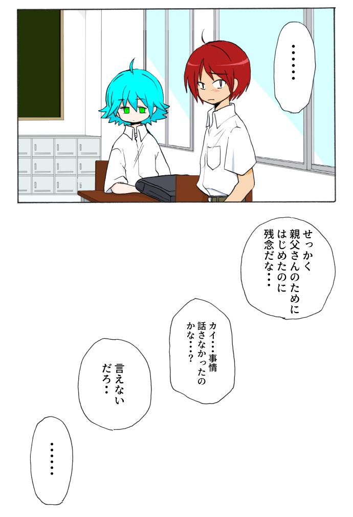 5話(後)