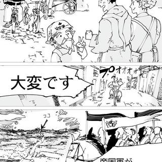 3話 帝国軍との戦い