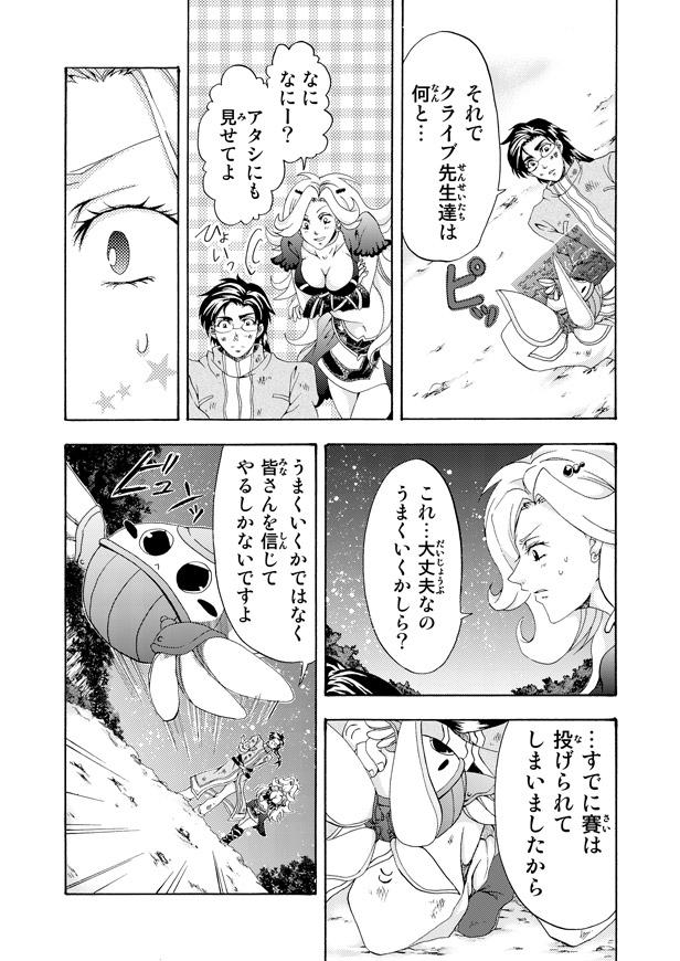 【第8話】決着!VS闇の王