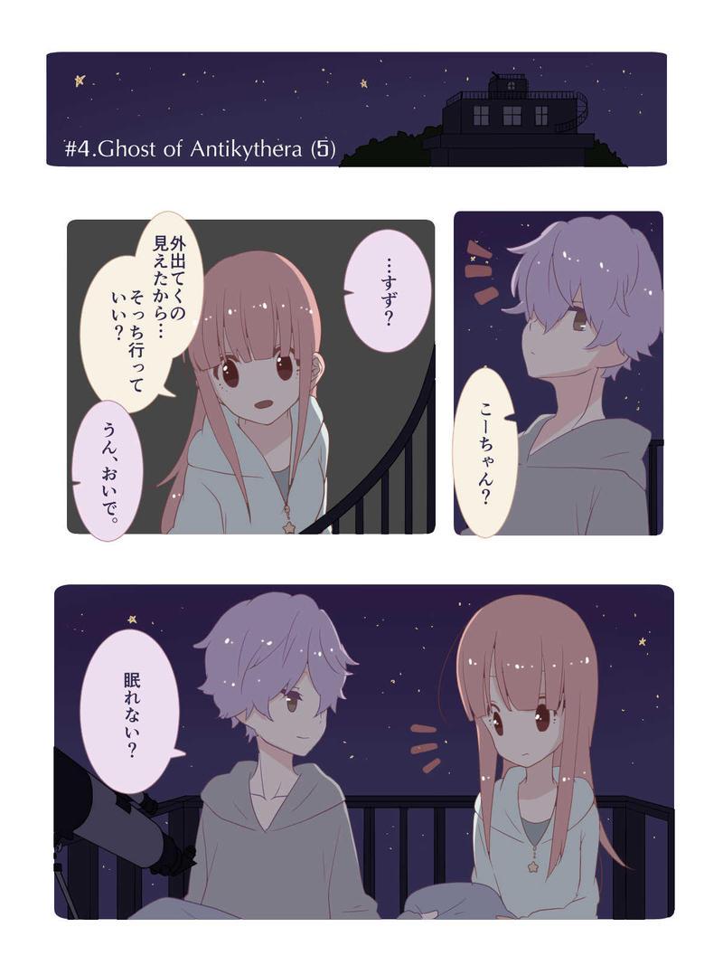#4.Ghost of Antikythera(5)