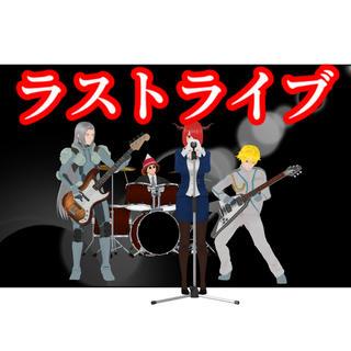 ラストライブ【ギャグ漫画】