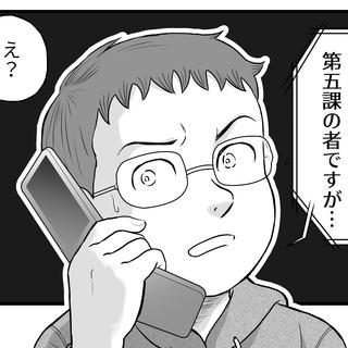 小田真嘉物語 第一話