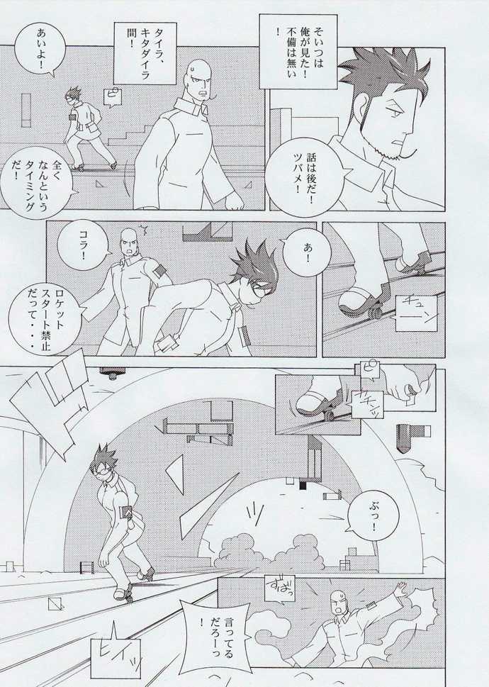 (第1話)ツバメ出動!