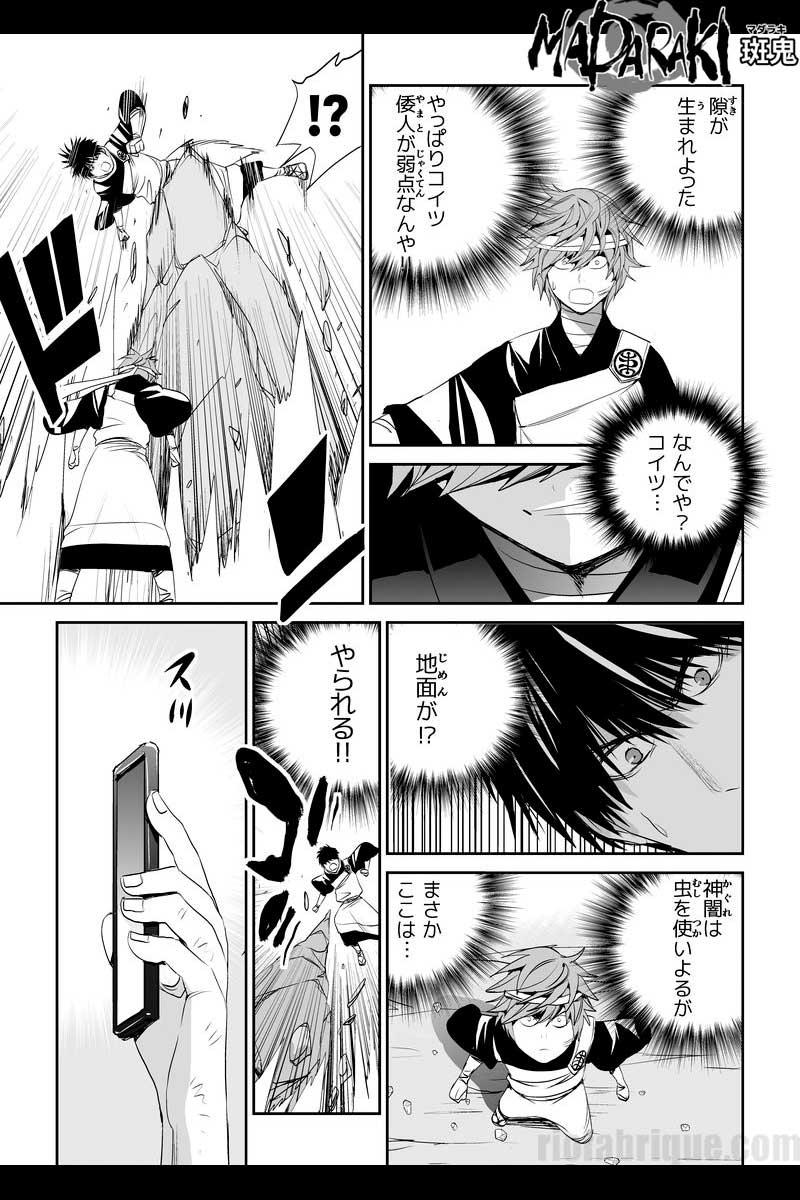 MADARAKI -斑鬼- #61 エンパシー(2)