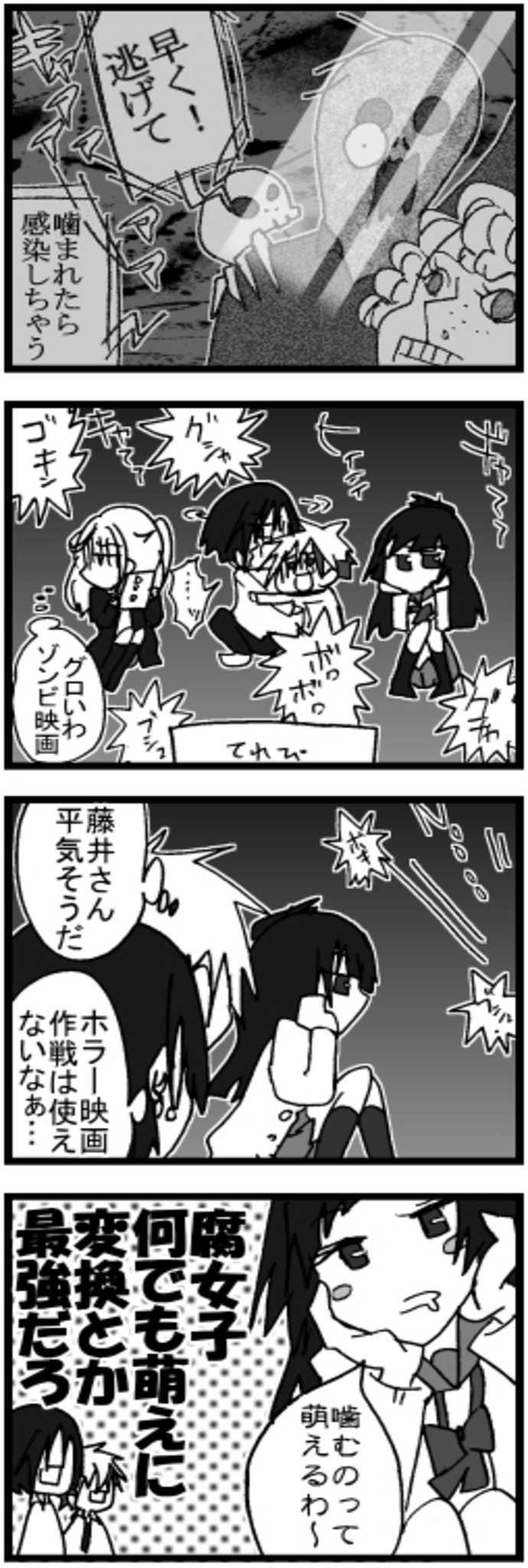 オマケ漫画「ホラー」