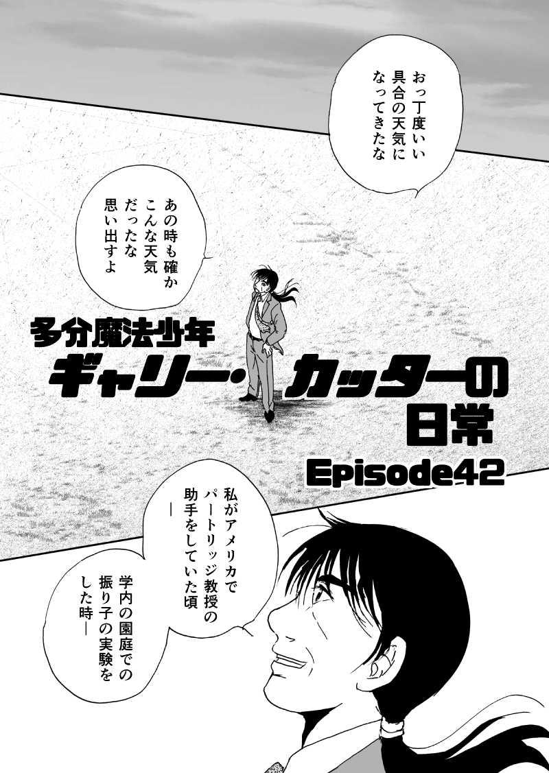 多分魔法少年ギャリー・カッターの日常Episode42