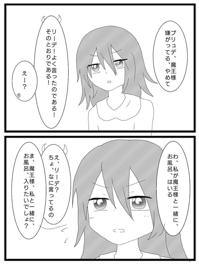 魔王様の家臣その3と(仮)