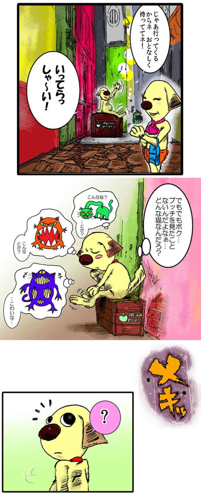第一話 ドラ猫ブッチ(前篇)