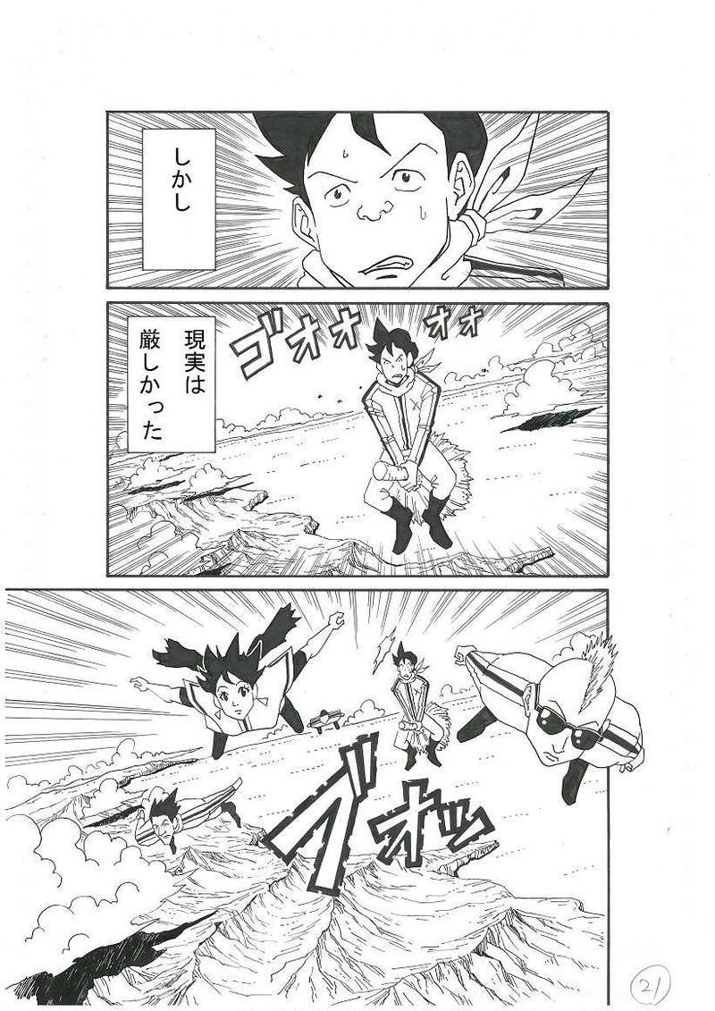 山田、回想!