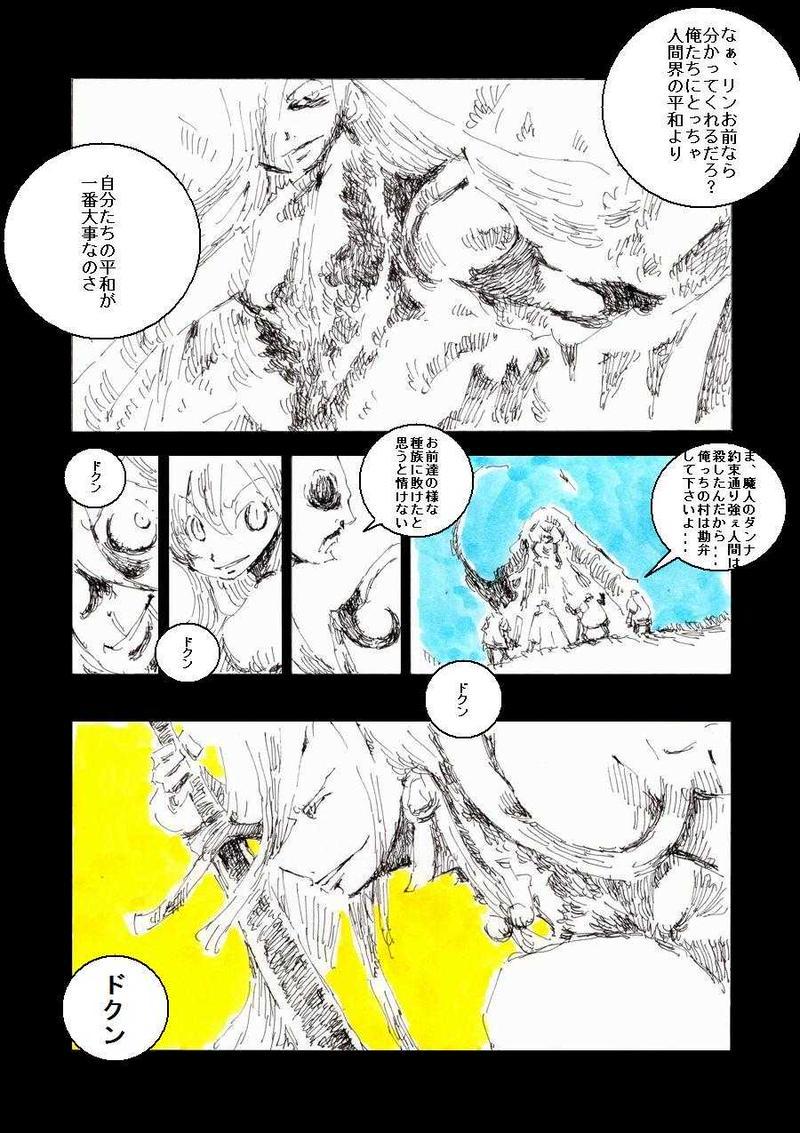ギフトショコラ【メイルシュトローム】