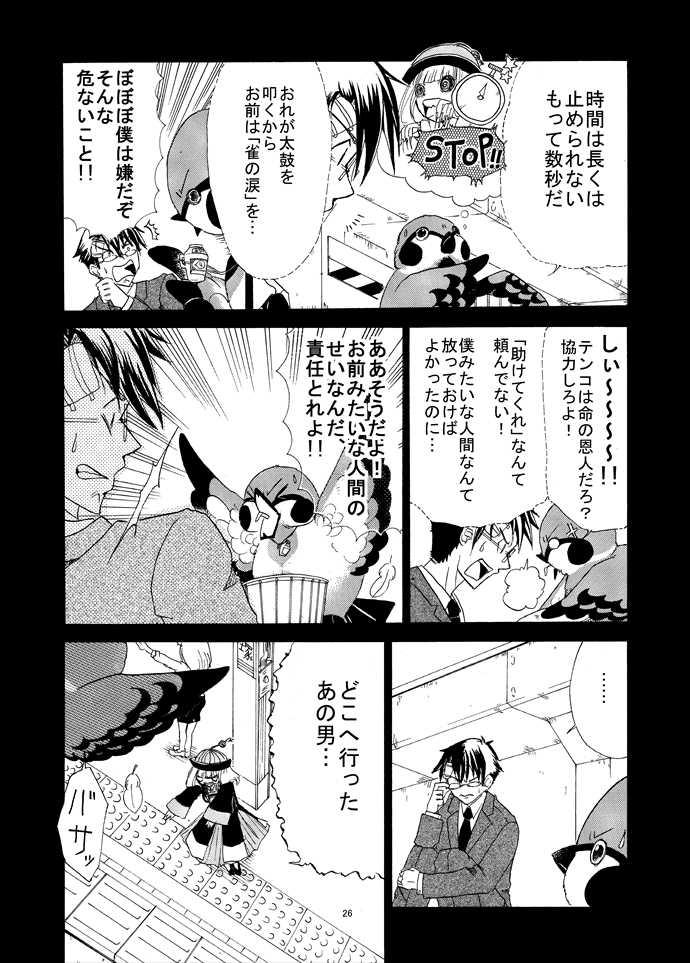 殭屍天使①(3/3終)