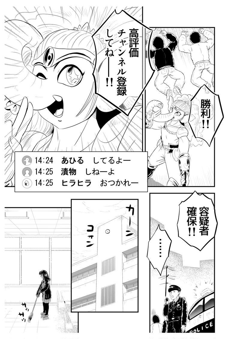 1 レディエレファント現る 前編