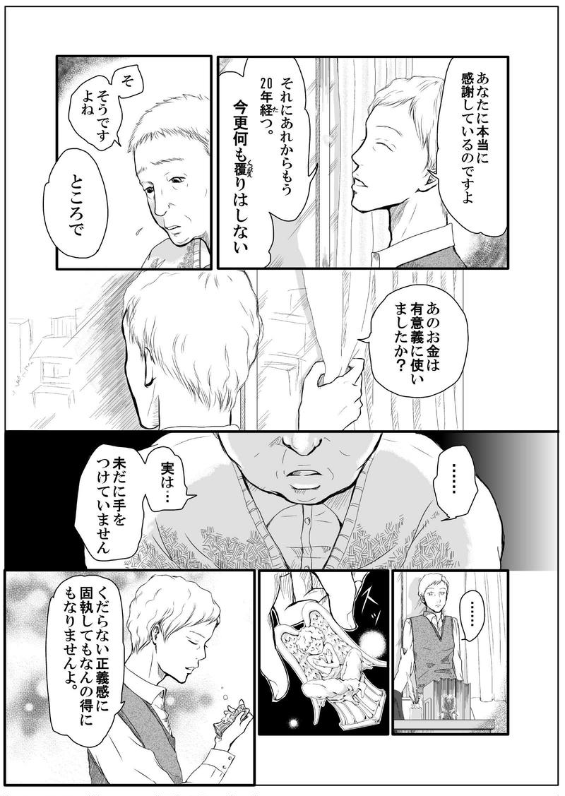 黄泉聲の歌~時絵の章.13