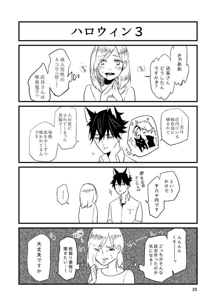 【小ネタ】ぼすさか3