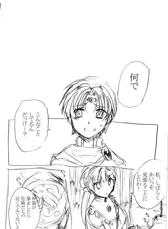 二話(2)