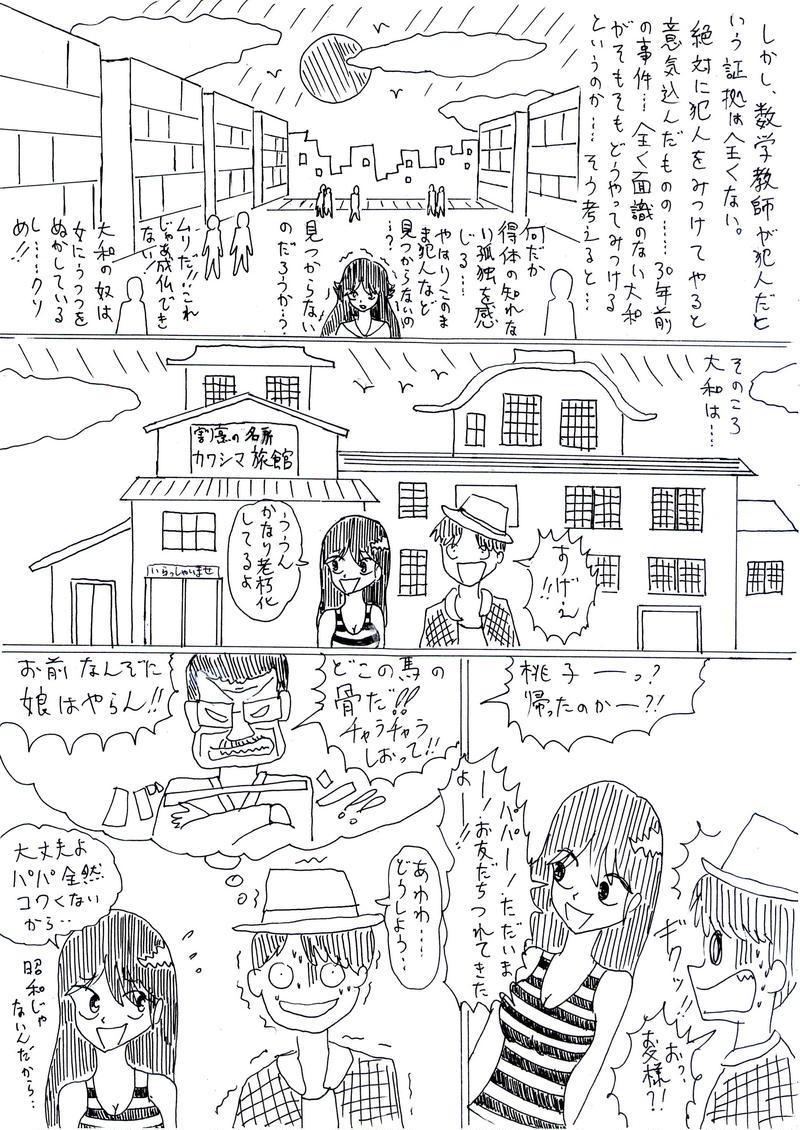 川島桃子とお父様