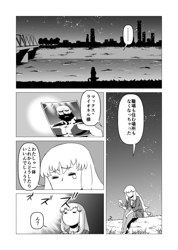 01「彼女の選択」