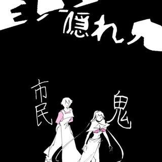 No.76「隠れ鬼」⑤