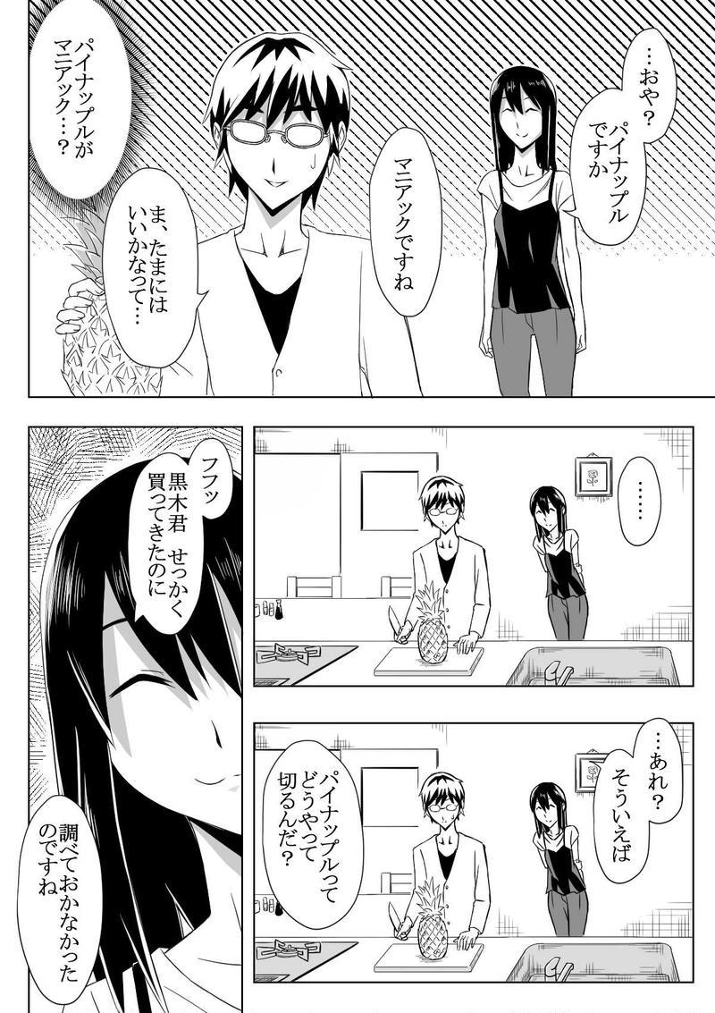 肖子の謀殺日記