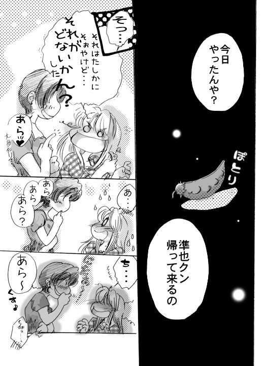 5話目・5
