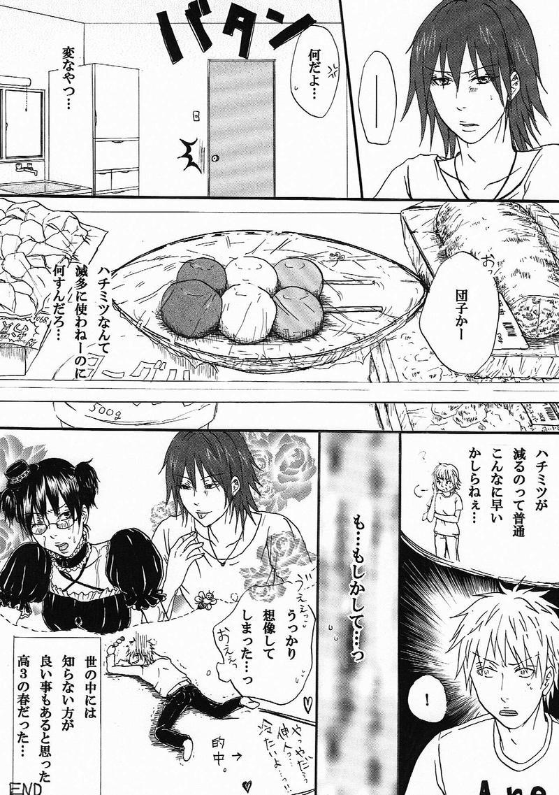 【兄弟BL】佐藤家の食卓・春(第2話)