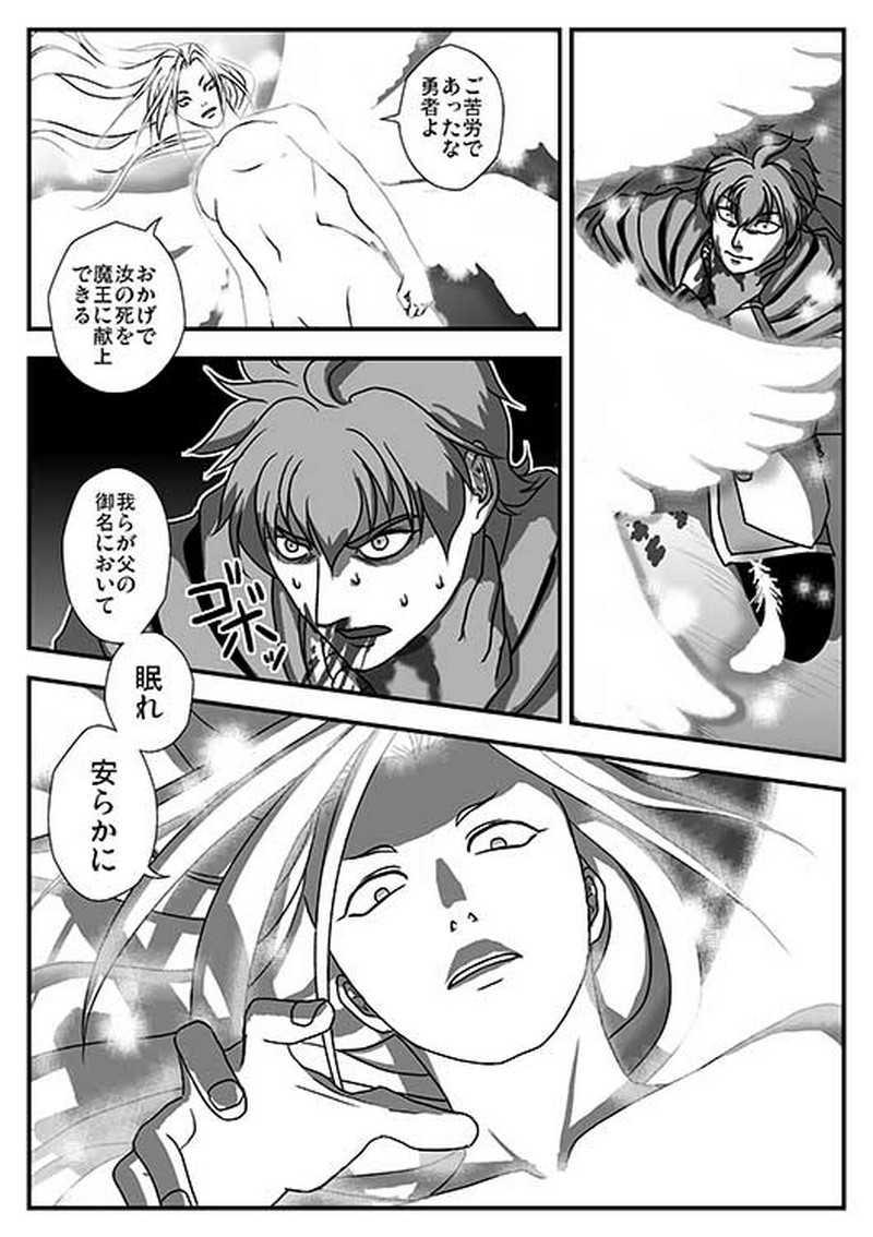I.勇者の物語 第2章「転機」-3