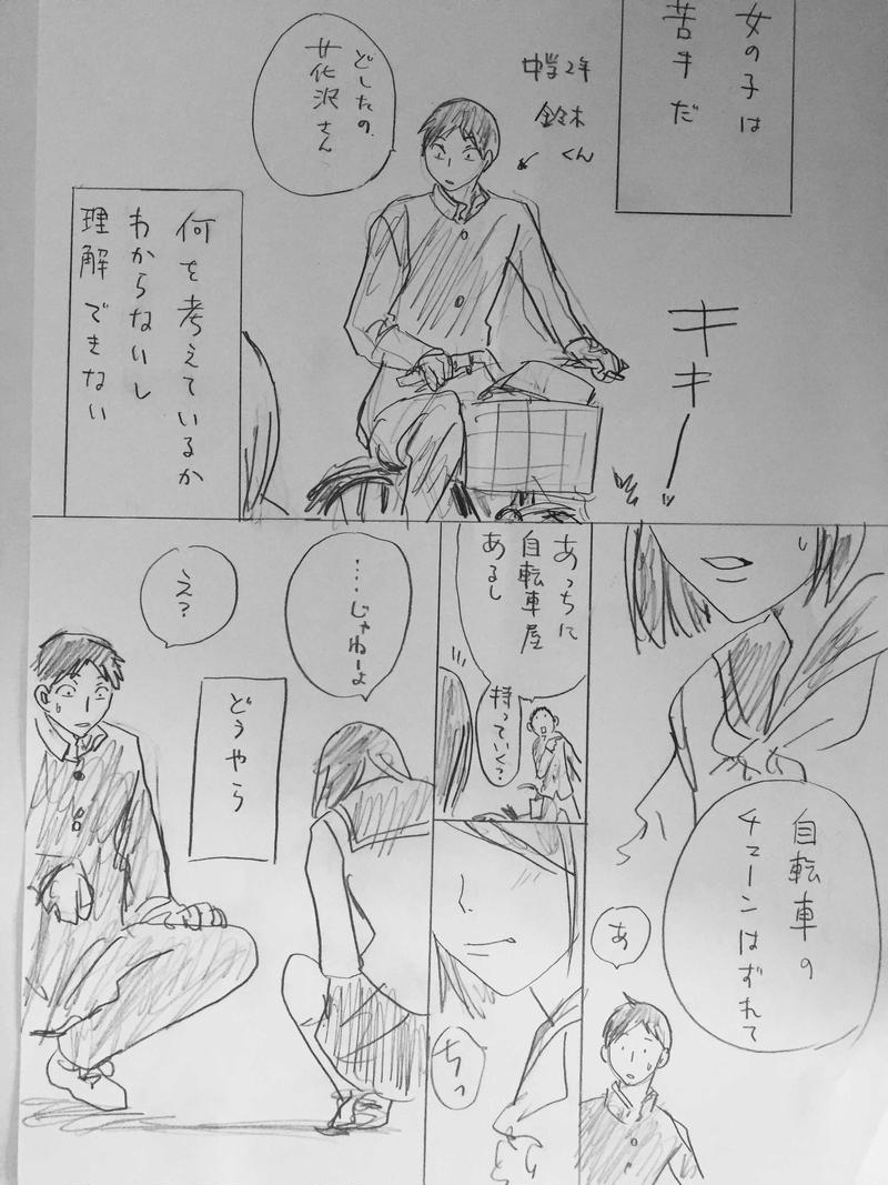 鈴木くんと田中さん3   恋を知らなくて
