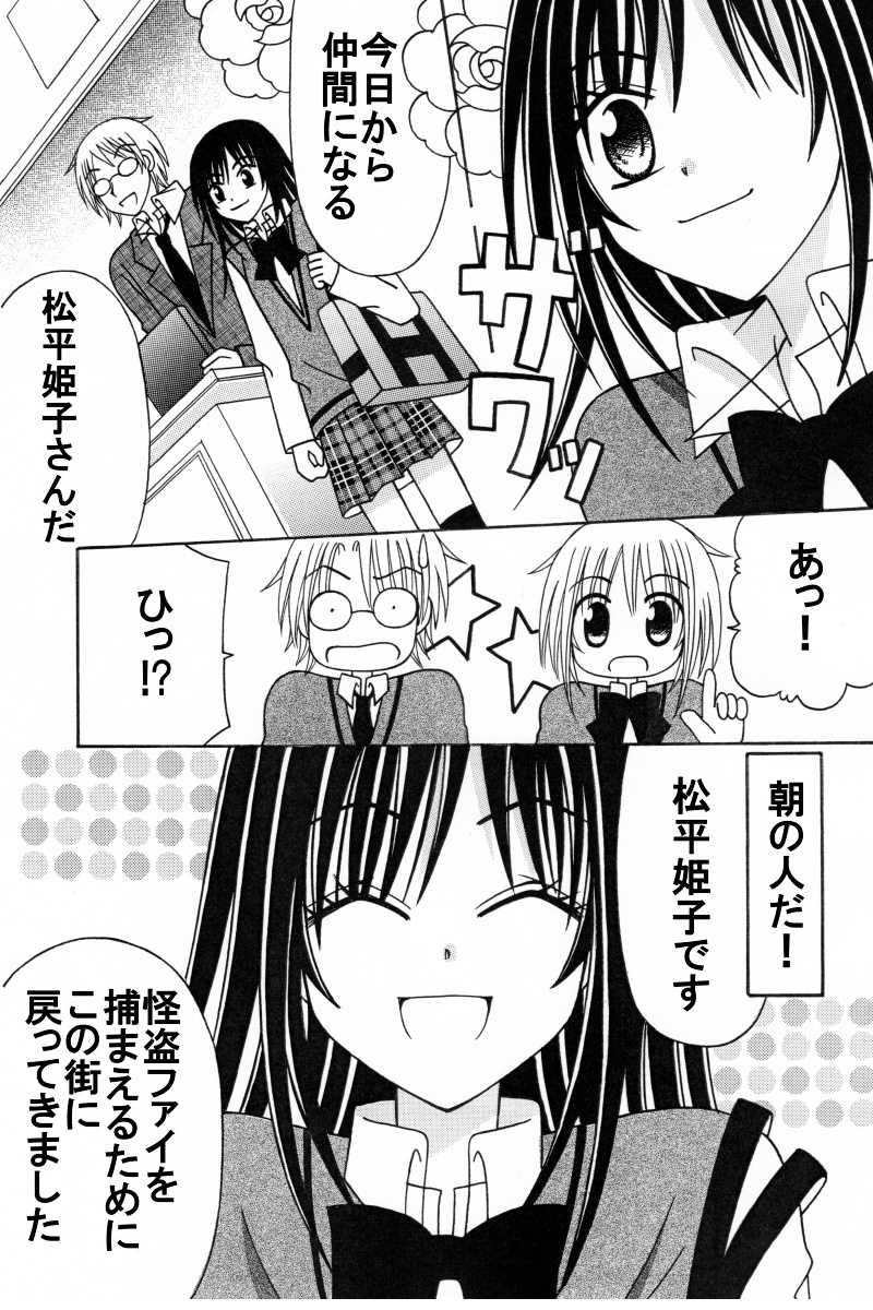 第7話:姫がやって来た!(その1)