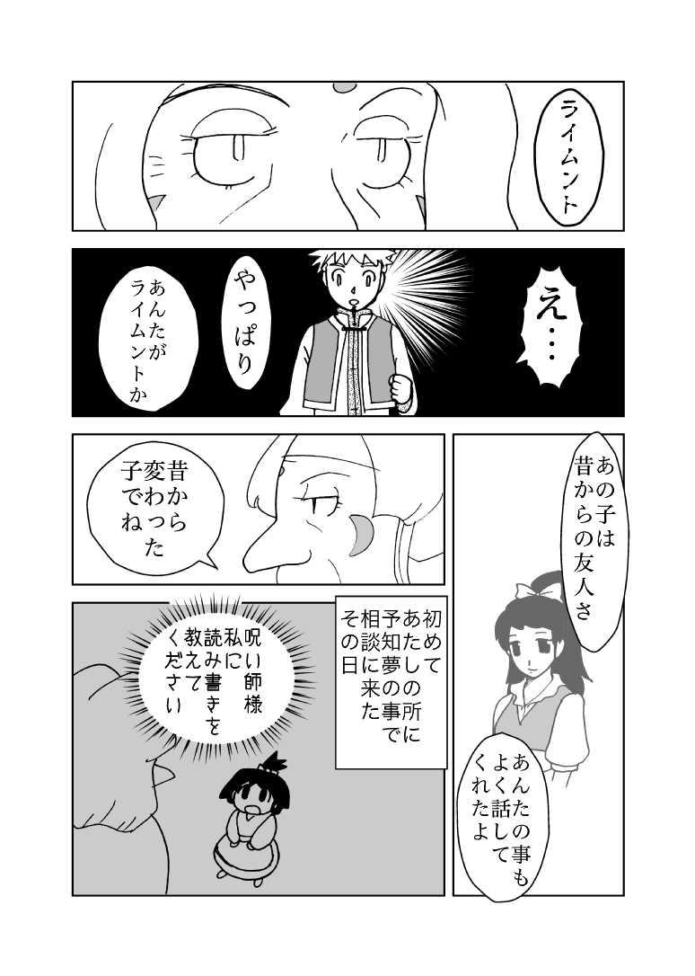 カサンドラ25話