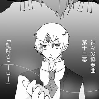 第十二幕:紐解きヒーロー(前編)