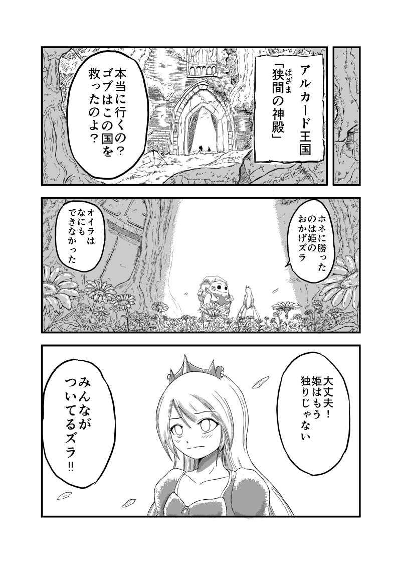最終話 大魔法「巨人の紋章」