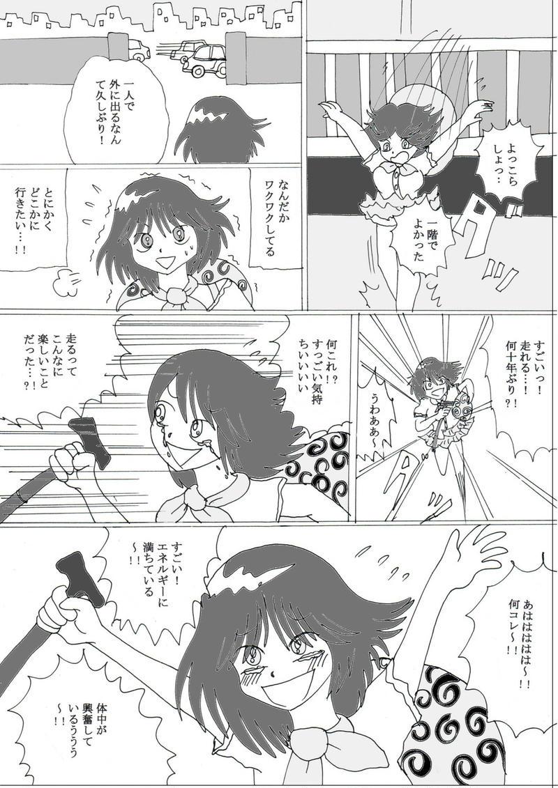 第5話②「三日間女子高生」の巻