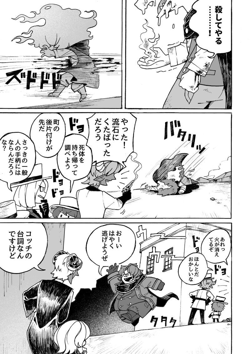 第五話 不死身のクソ亡霊 4/4
