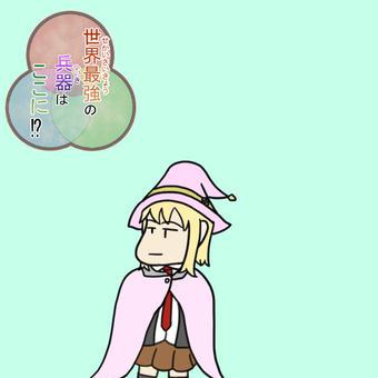 【オリキャラ】ぷいっ……エリス【せかへい】