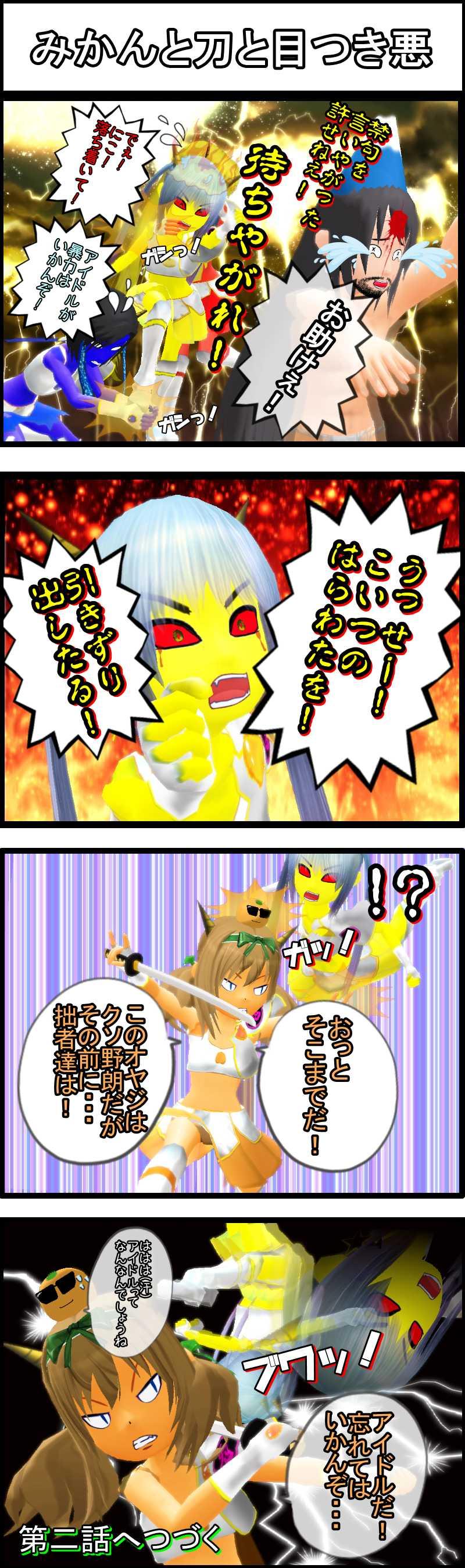 第一話「666鬼娘でぇす☆」