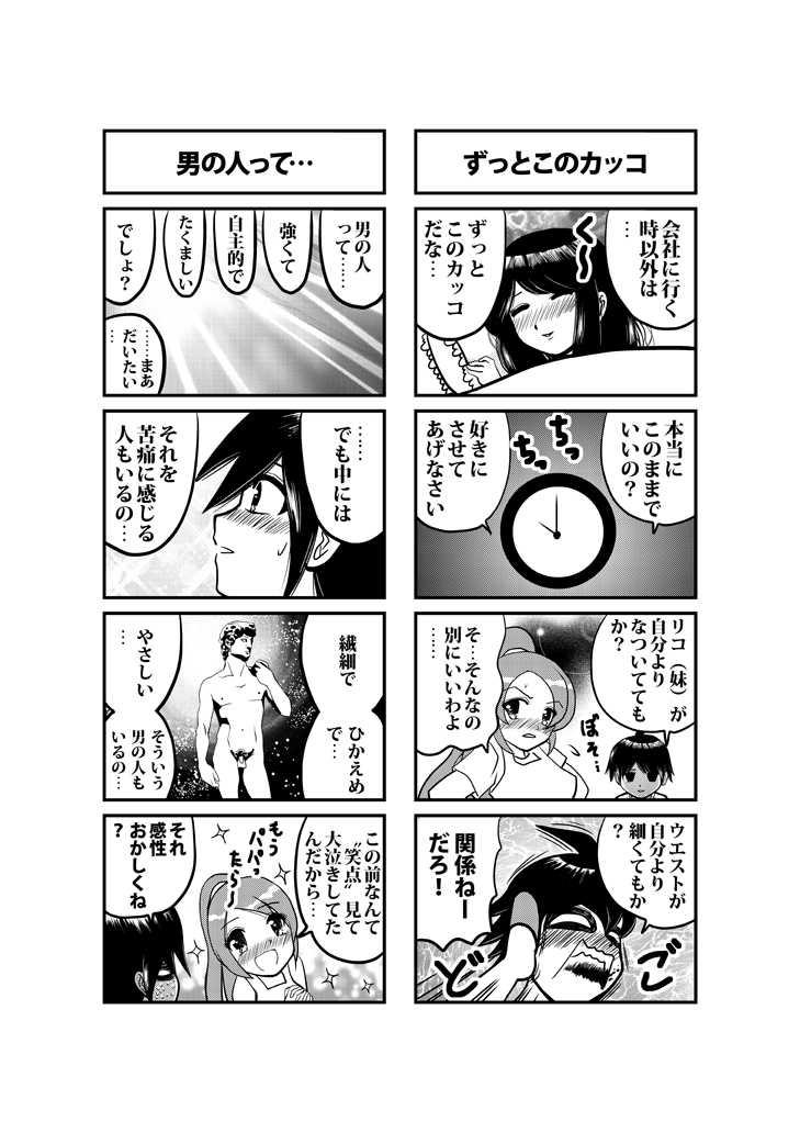 第5話 男らしく