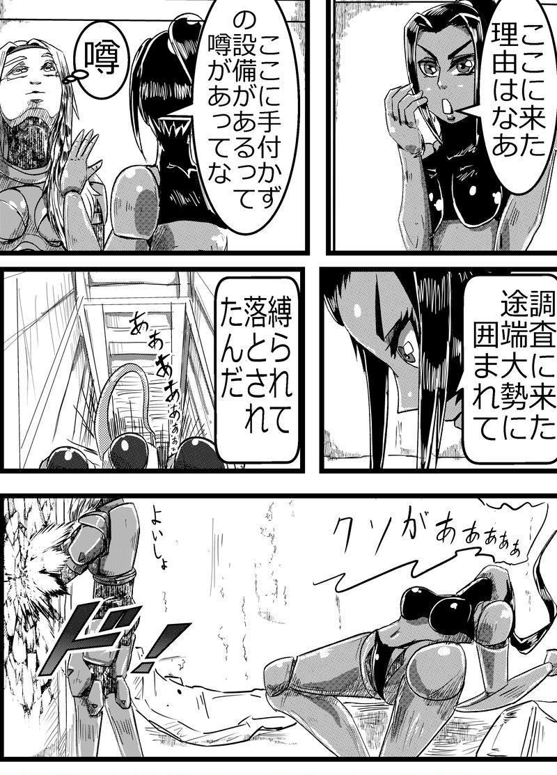 爆弾マントとノコギリ帝国(9)