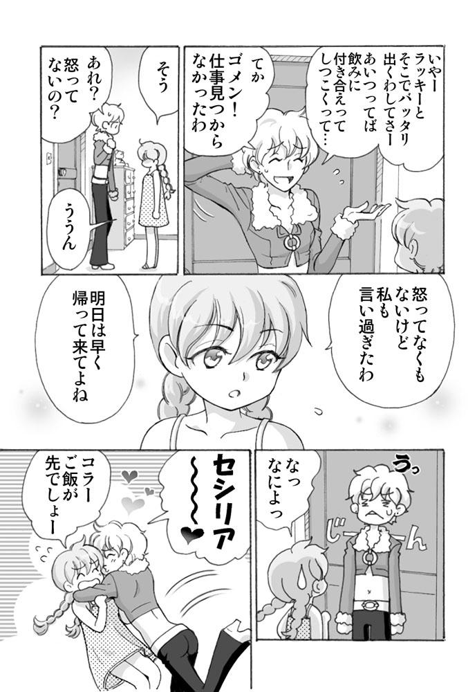 3話 『ハッピー・ガールズ』 前編