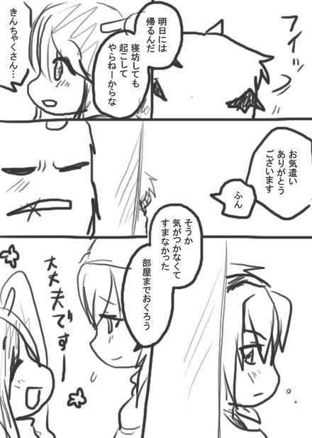35話・らくがき漫画
