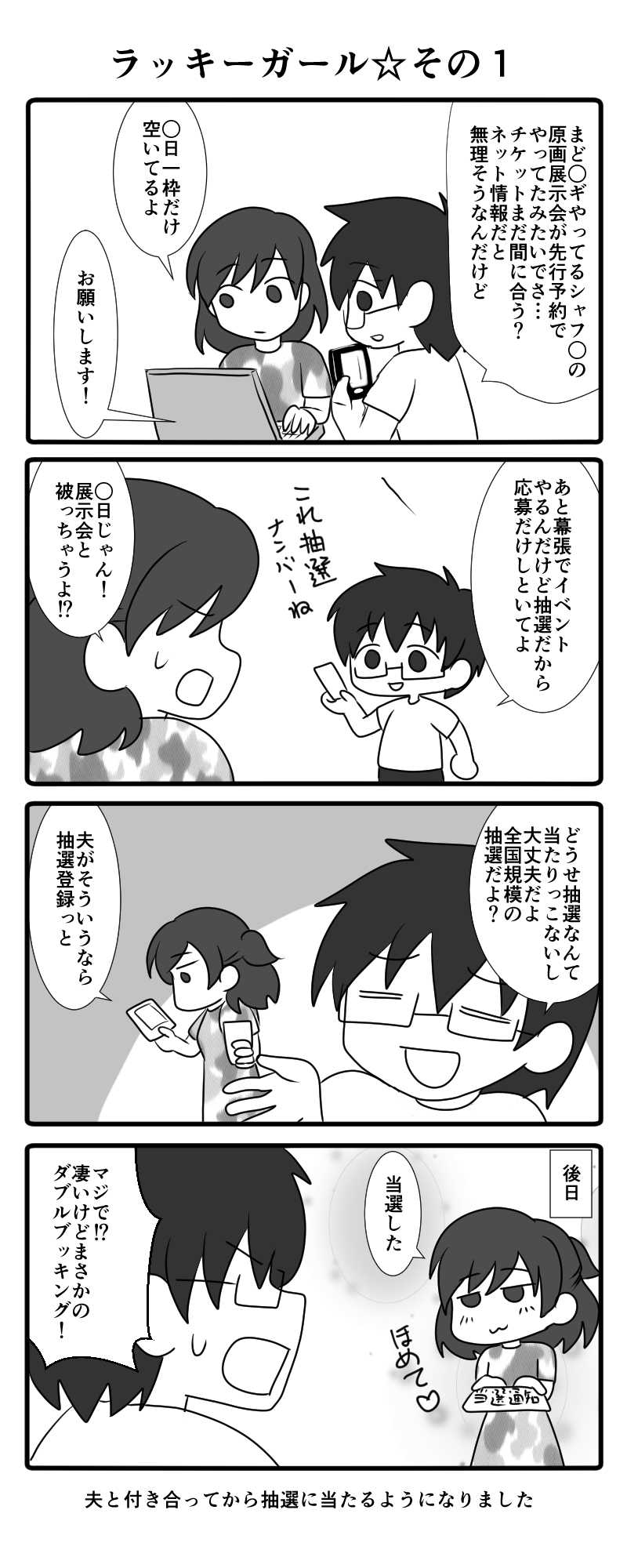ラッキーガール☆その1