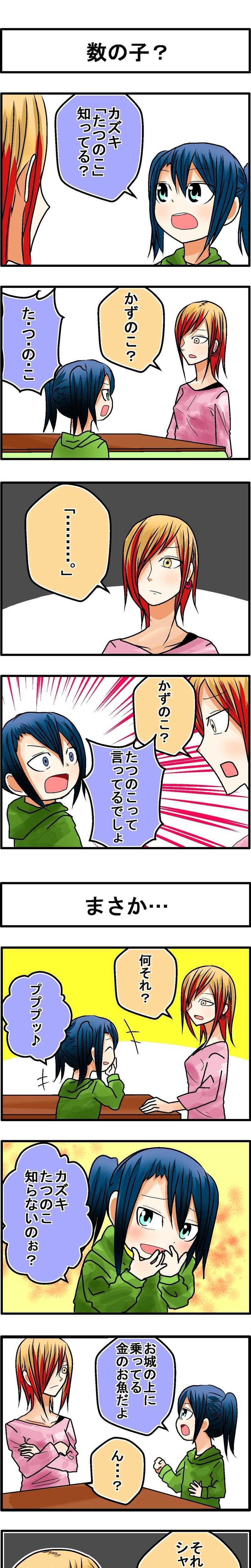 #05「うろ覚え」