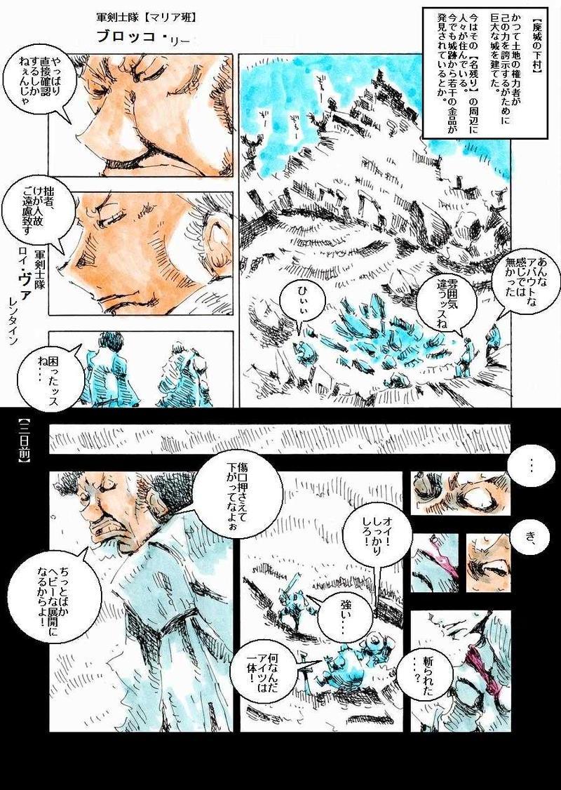 ギフトショコラ【メテオストライク】