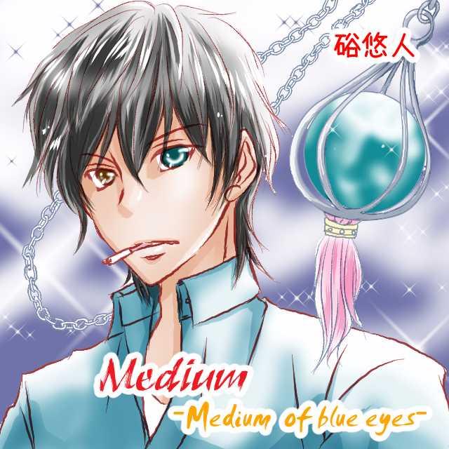 Medium ~Medium of blue eyes~
