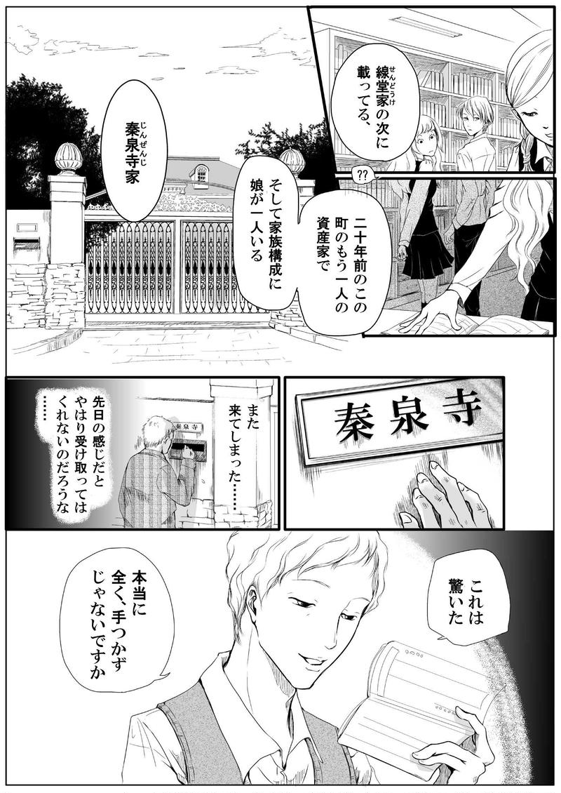 黄泉聲の歌~時絵の章~15.
