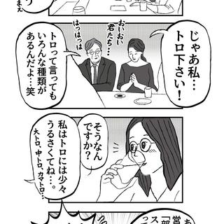 会社員 玖島川の日常 156