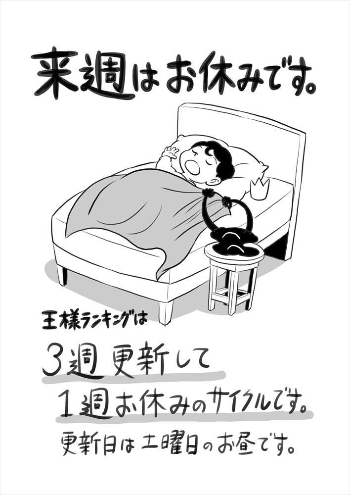 136話目