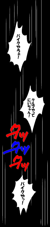 第五話 3piggy(後篇)