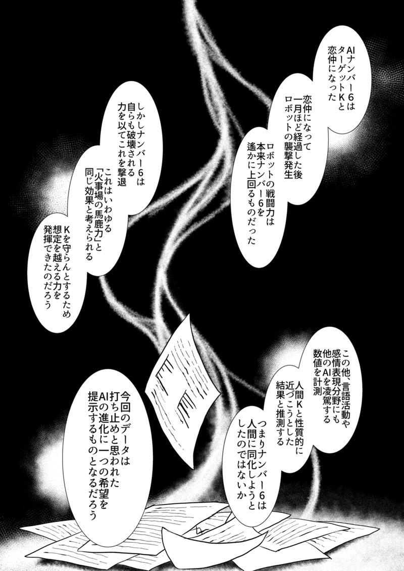 第1話(後編)