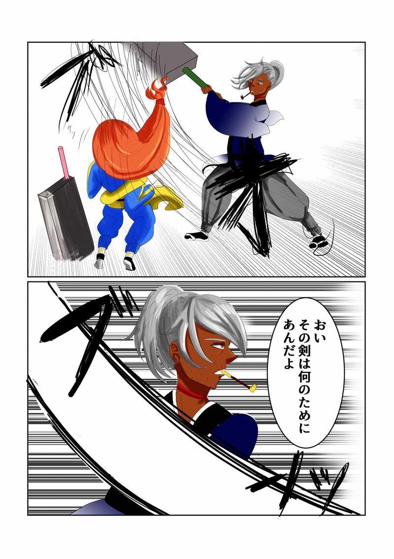 第陸話 初心(?)